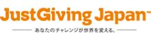 一般財団法人ジャスト・ギビング・ジャパン