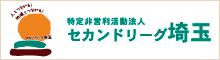 セカンドリーグ埼玉