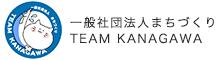 一般社団法人まちづくり TEAM KANAGAWA