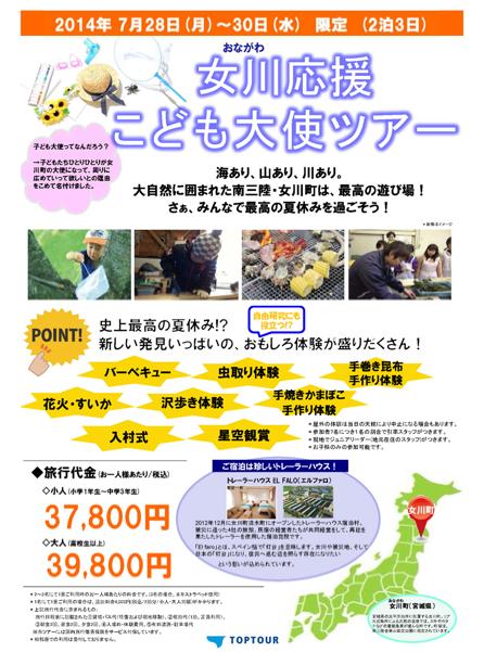 女川応援 ほやづくしツアー