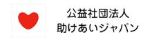 logo_tasukeaijapan